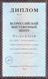 Изображение диплома ВВЦ № 504, постановление от 18.06.98 г. в полную величину, размер 133 Кб